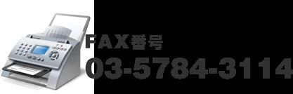 FAX番号03-5784-3114