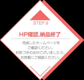 STEP9HP確認、納品終了