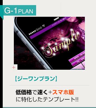 G-1プラン/低価格で早く+スマホ版に特化したテンプレート!!