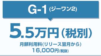 G-1(ジーワン2)5万円(税別)月額利用料(リリース翌月から)16,000円(税抜)