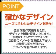POINT:確かなデザイン。ニーズに合わせたデザインを制作!