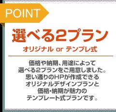 POINT:選べる2プラン。オリジナルorテンプレ式