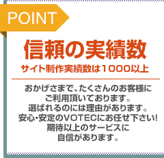 POINT:信頼の実績数。サイト制作実績数は1000以上