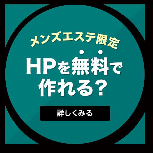 メンズエステ限定HPを無料で作れる?