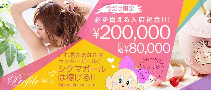 【岡山県岡山市】700300