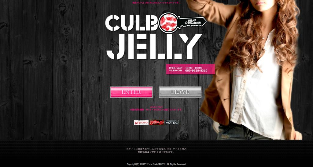 秋田デリヘル club JELLY