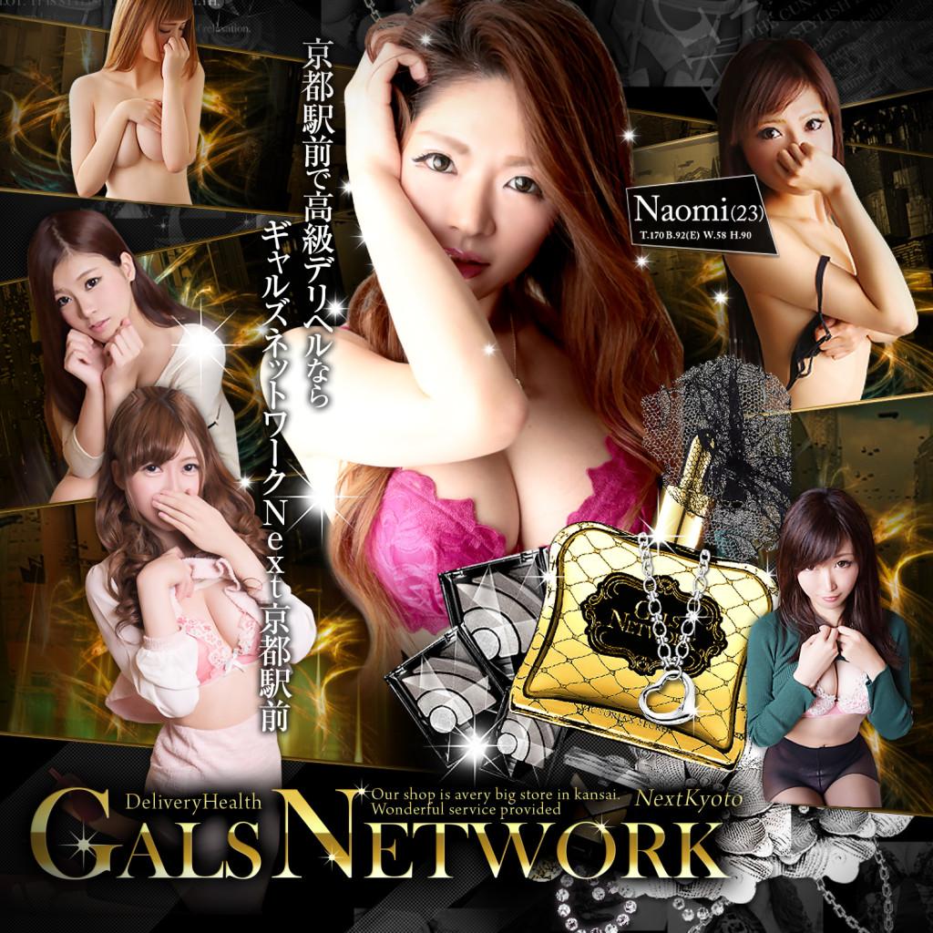 ギャルズネットワークNEXT京都