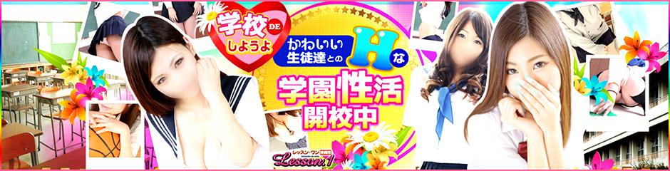 Lesson.1沖縄校_TMnet