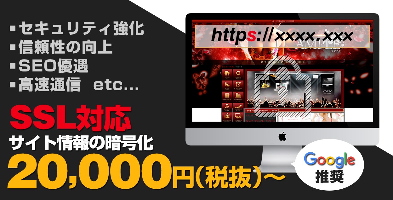 SSL対応サイト情報の暗号化20,000円(税抜)~