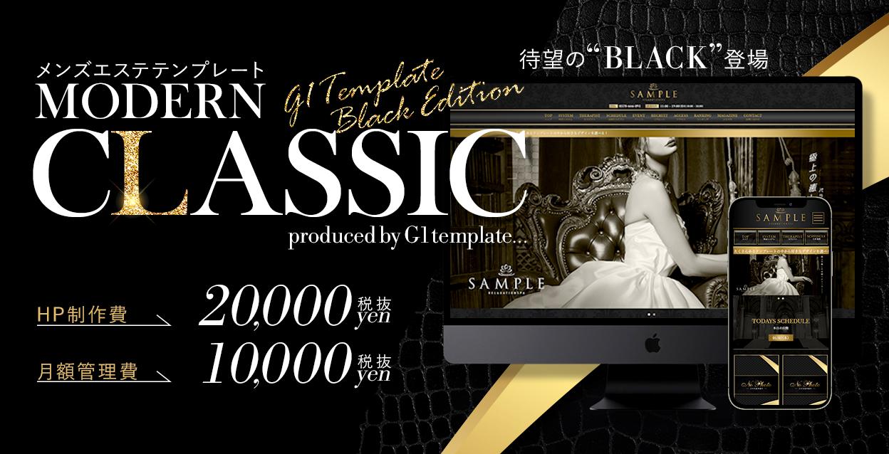 """メンズエステ用のテンプレート 待望の""""BLACK""""登場! 全3色展開!"""