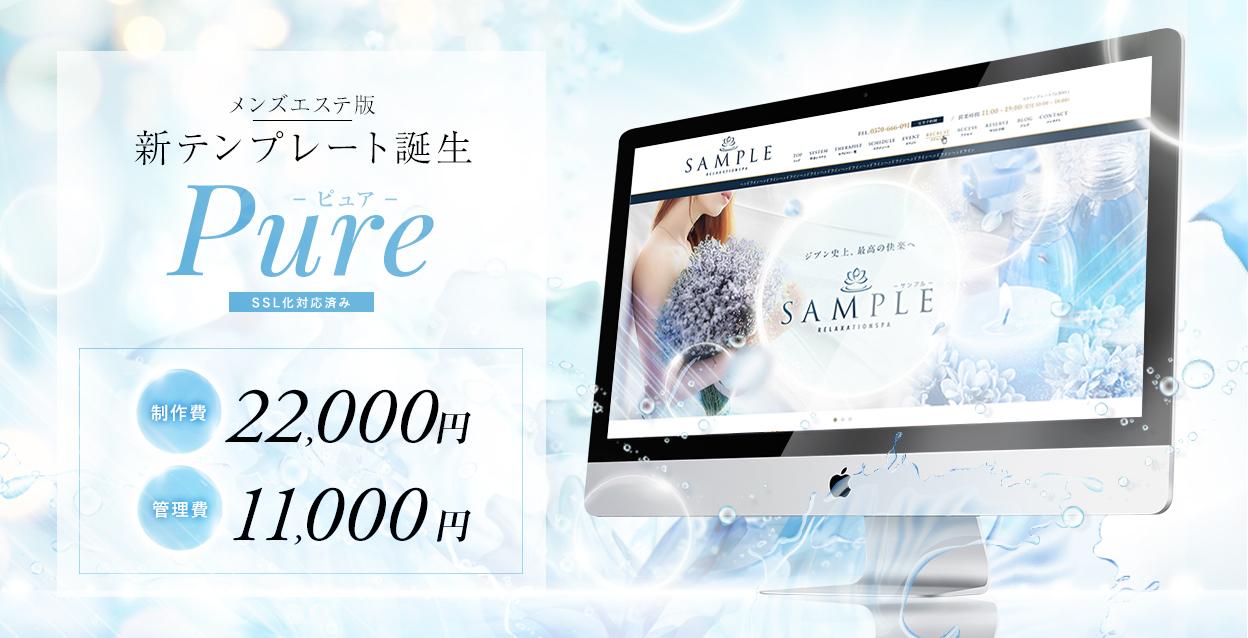 メンズエステ用のテンプレート「Pure-ピュア」追加。キャバクラなどのホームページにもオススメです。