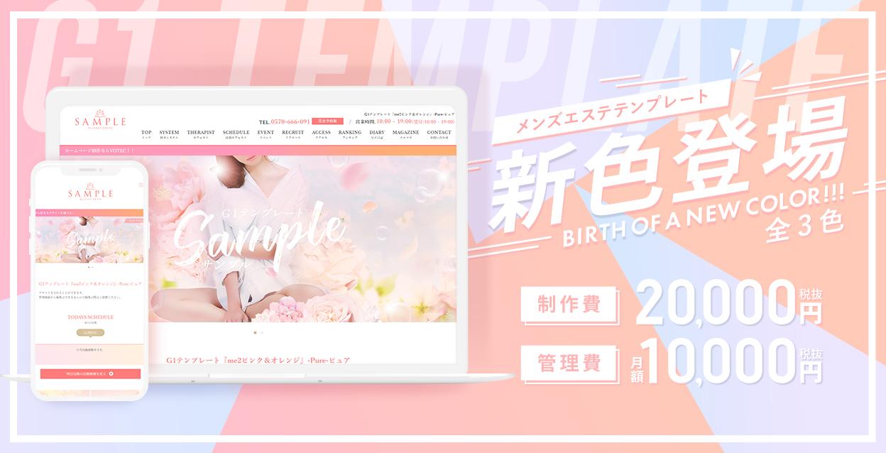 メンズエステ用のテンプレート「Pure-ピュア」に新色登場!! 全6色展開!