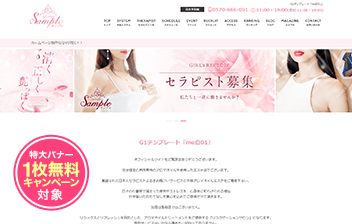 G1-me白・ピンク