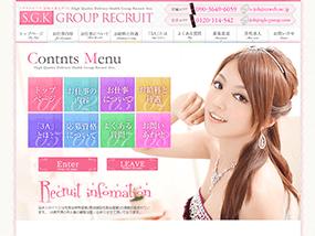 「シゲキグループ」高収入求人サイト