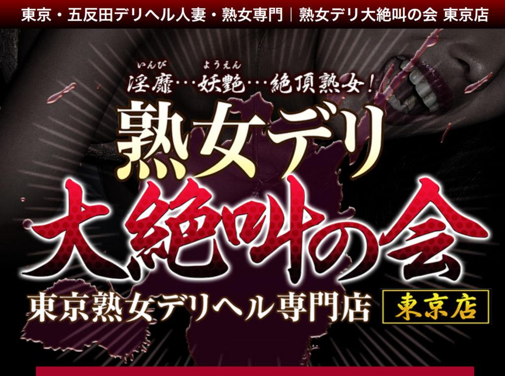 東京・五反田デリヘル人妻・熟女専門|熟女デリ大絶叫の会 東京店