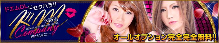 osk_750150_ドMカンパニー大阪店