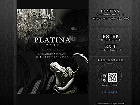 PLATINA - プラチナ -