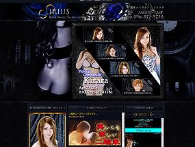 SIRIUS - シリウス -