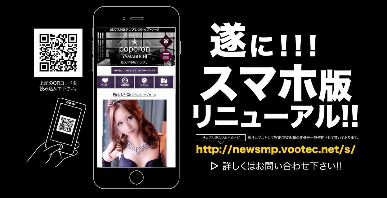 スマホ版リニューアル!!