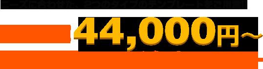 ニーズに合わせた、2つのタイプのテンプレートをご用意!!低価格!!40,000円(税別)~速い・安い・ハイクオリティー