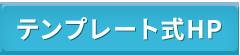TEMPLATE(テンプレート式)