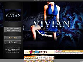 VIVIAN ビビアン