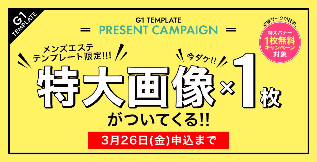G1メンズエステ版HP新テンプレートリリース記念として「メンズエステ版限定 特大バナー1枚無料」キャンペーンを開始!